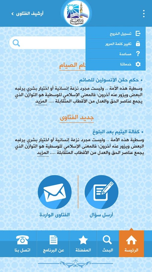 ‫دار الإفتاء‬‎- screenshot