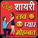 Pyar Love Mohabbat Shayari 2020 icon