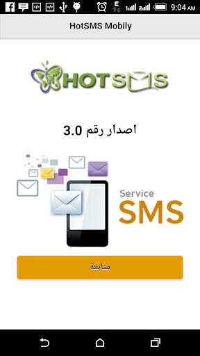 HotSMS Mobily :: BulkSMS