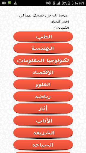 Yarmouky - يرموكي