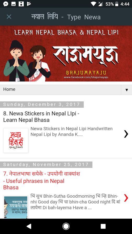 Nepal lipi a nepal bhasa writing app aside from sharing status in web based social networking sites and texting in nepal bhasa the users can also create memes quotes and videos using the app altavistaventures Image collections