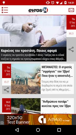 evros24.gr