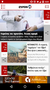 evros24.gr- screenshot thumbnail
