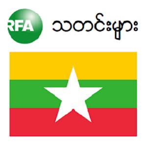 RFA Burmese News screenshot 2