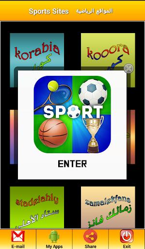 المواقع الرياضية Sports Sites