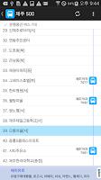 Screenshot of 제주버스