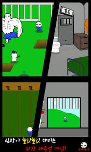 Prison Escape - náhled