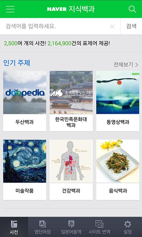 Korean Dictionary & Translate- screenshot