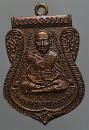เหรียญหล่อ เสมาหลวงปู่ทวด หน้าเลื่อน หลังเลื่อน ( เลื่อน แล้ว เลื่อน อีก ) เนื้อนวะ ตอกโค๊ด เลื่อน ๕๕ และเลขสวย ๑๑๑๐  ที่ระลึก ๗ รอบ พ่อท่านเขียว วัดห้วยเงาะ ปัตตานี ปี ๒๕๕๕