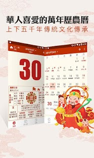 Chinese Almanac Calendar Screenshot