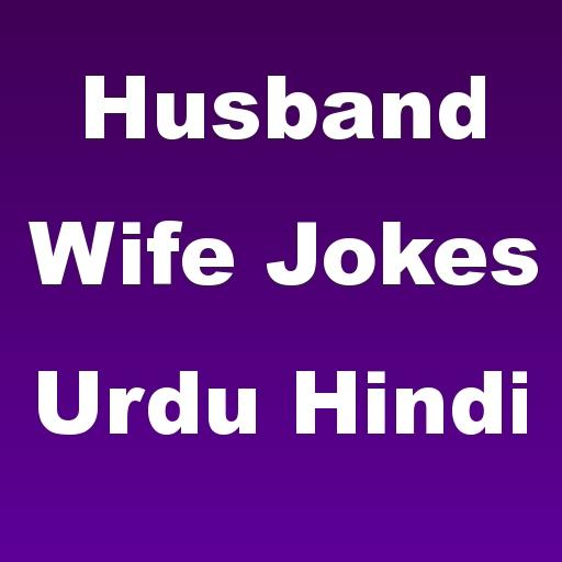 Husband Wife Jokes Urdu Hindi