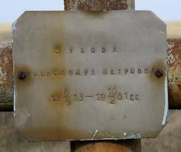 Photo: Зубова Александра Петровна (1913-1981)