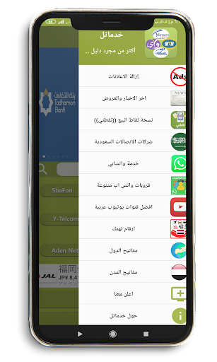 Yemen Mobile Services Company ss2