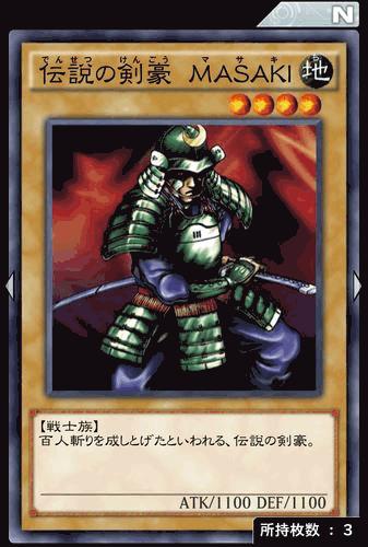 伝説の剣豪MASAKI