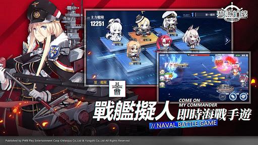 碧藍 航線 screenshot 2