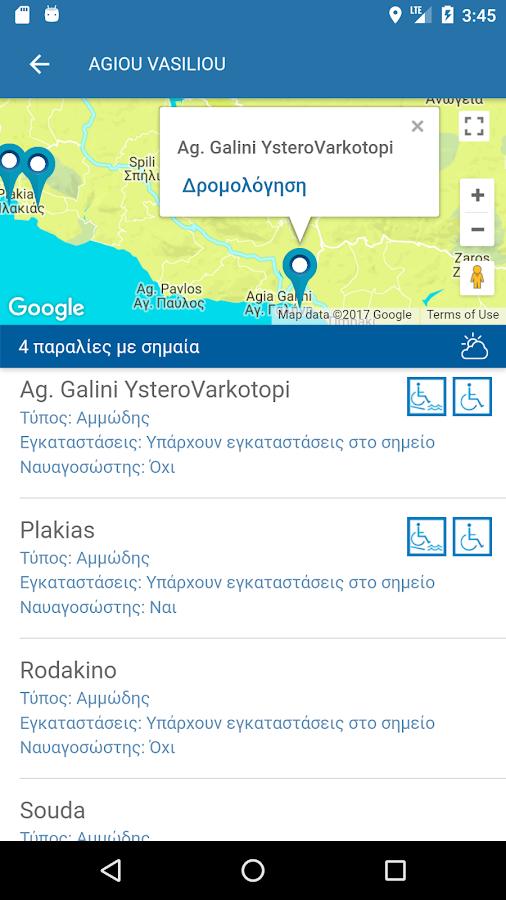Γαλάζιες Σημαίες - στιγμιότυπο οθόνης
