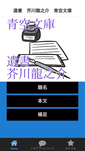 青空文庫 遺書 芥川龍之介