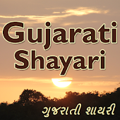 Gujarati Shayari with ImagesHD