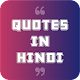 Download Quotes in Hindi For PC Windows and Mac