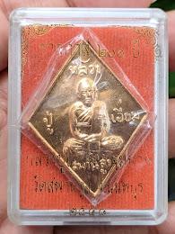 เหรียญข้าวหลามตัดหลวงปู่เอี่ยม ปฐมนาม วัดสะพานสูง รุ่น ชาตกาล ๒oo ปี เนื้อทองทิพย์ พร้อมกล่อง ซีลเดิมๆ