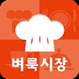 식당,주방,서빙 요식업 알바 - 벼룩시장구인구직요리음식 icon