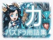 用語集カ行