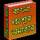 Download বাংলা প্রশ্নের সমাহার - বিসিএস ও অন্যান্য পরীক্ষা For PC Windows and Mac