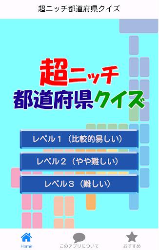 超ニッチ都道府県クイズ