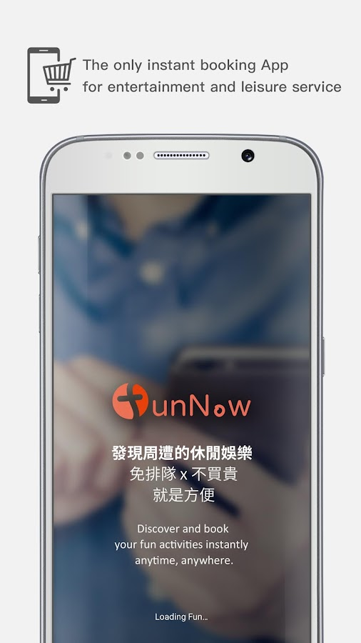 FunNow- screenshot