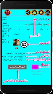 دردشة محبين سوريا - náhled