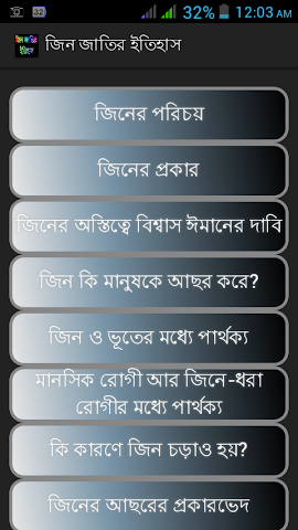 android জিন জাতির ইতিহাস Screenshot 0
