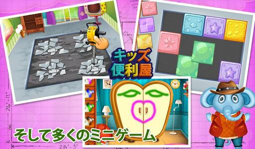 無料教育Appのキッズ便利屋 記事Game