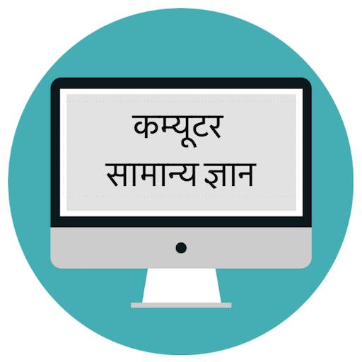 COMPUTER KNOWLEDGE IN HINDI