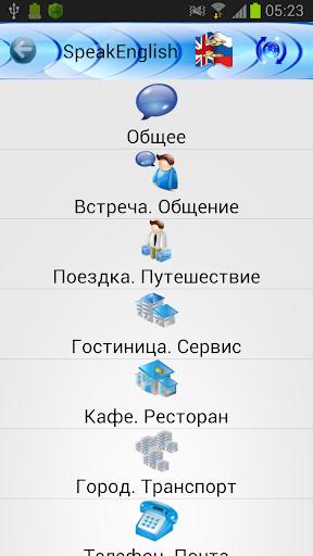 Разговорник Рус-Англ Pro