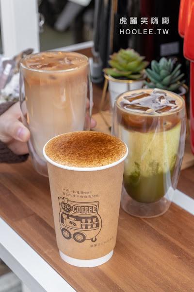 92度半咖啡(興中號)