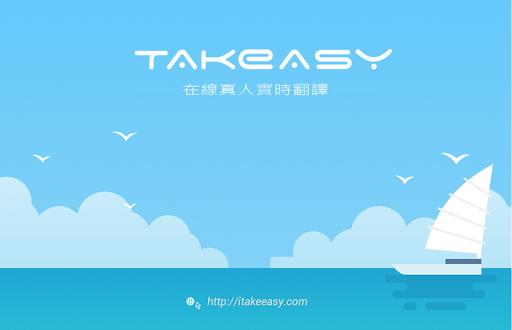 TAKEASY: 真人即時翻譯 口譯助手