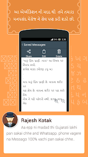 View in Gujarati : Read Text in Gujarati Fonts - náhled