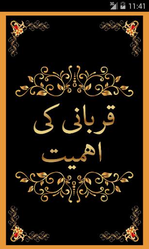 Qurbani ki Ahmiyat