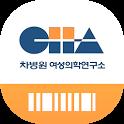 하이차(Hi-CHA), 강남차병원 여성의학연구소 icon