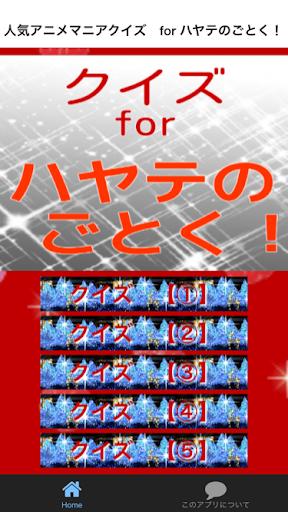 人気アニメ マニアクイズ for ハヤテのごとく!