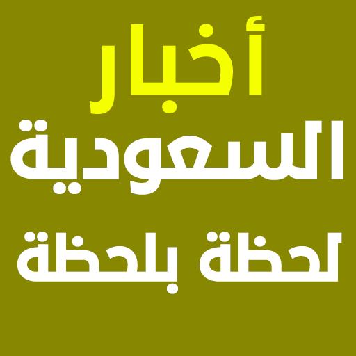 أخبار السعودية لحظة بلحظة file APK for Gaming PC/PS3/PS4 Smart TV