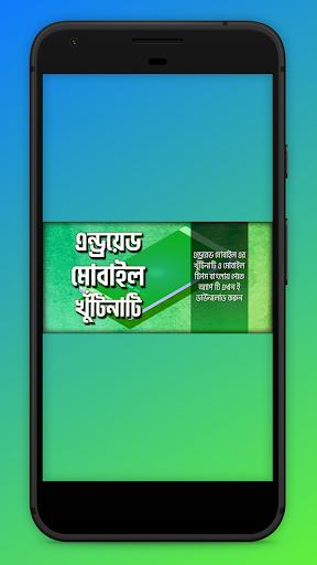 Mobile tips bangla এন্ড্রয়েড মোবাইল টিপস screenshot 5