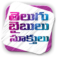 Download Telugu Bible Quotes Wallpapers Free For Android Telugu Bible Quotes Wallpapers Apk Download Steprimo Com
