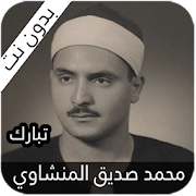 محمد صديق المنشاوي جزء تبارك