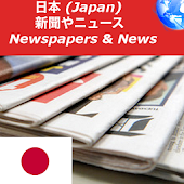 Japan Newspapers (All)