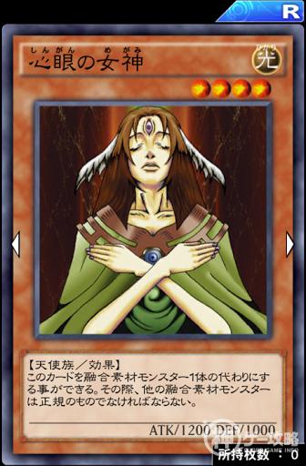 心眼の女神