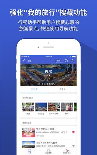 韩巢韩国地图-韩国旅游自由行必备的中文版韩国全国地图 screenshot 3