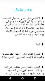 دعاء تيسير الأمور - náhled