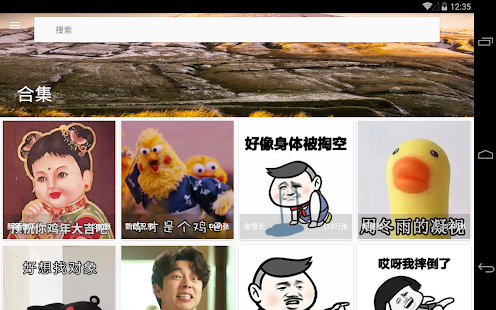 动图表情包- screenshot thumbnail