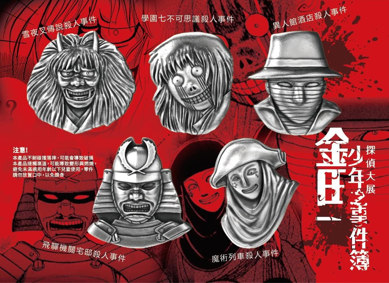 [迷迷動漫] 金田一少年之事件簿 27年首次獨家落腳台北華山